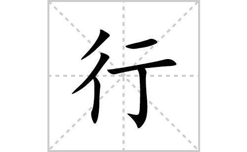 行的笔顺笔画怎么写(行的拼音、部首、解释及成语解读)