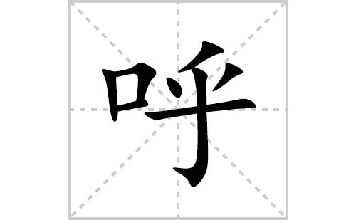 呼的笔顺笔画怎么写(的拼音、部首、解释及成语解读)