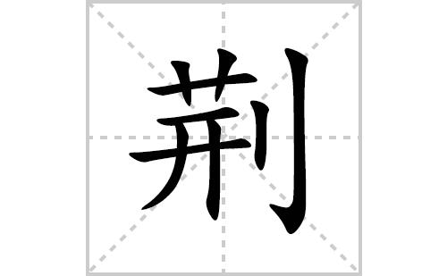 荆的笔顺笔画怎么写(荆的拼音、部首、解释及成语解读)