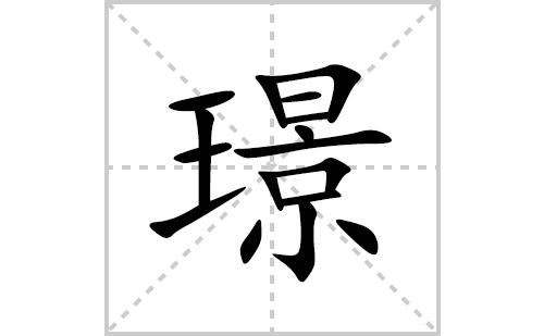 璟的笔顺笔画怎么写(璟的拼音、部首、解释及成语解读)