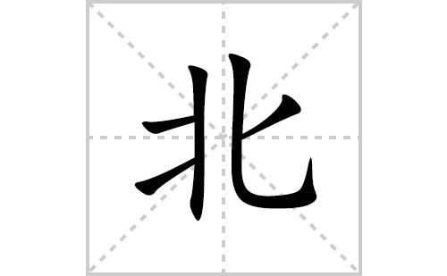 北的笔顺笔画怎么写(北的拼音、部首、解释及成语解读)