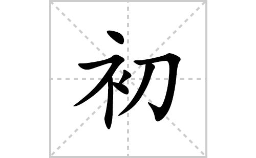 初的笔顺笔画怎么写(初的拼音、部首、解释及成语解读)