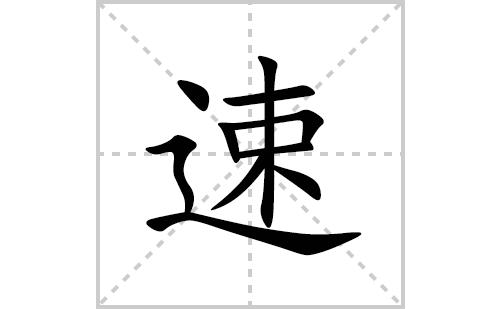 速的笔顺笔画怎么写(速的拼音、部首、解释及成语解读)