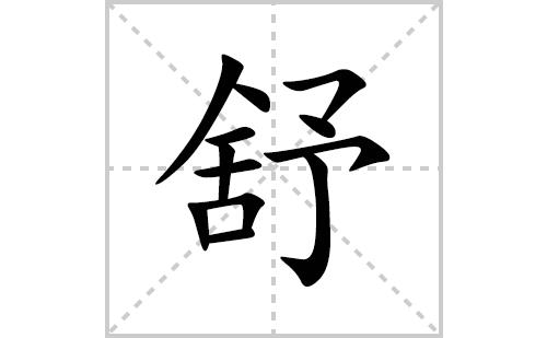 舒的笔顺笔画怎么写(舒的拼音、部首、解释及成语解读)