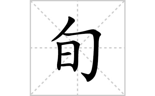 旬的笔顺笔画怎么写(旬的拼音、部首、解释及成语解读)