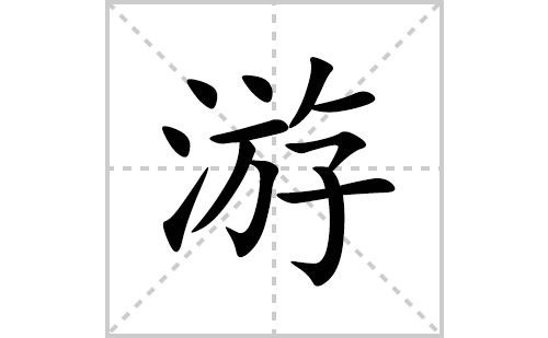游的笔顺笔画怎么写(游的拼音、部首、解释及成语解读)
