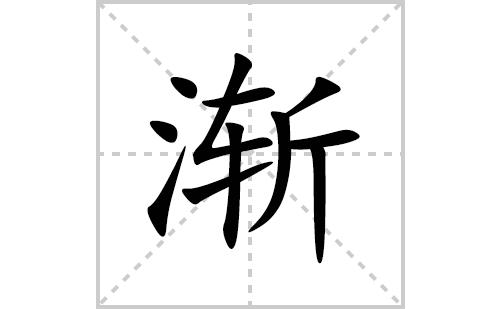 渐的笔顺笔画怎么写(的拼音、部首、解释及成语解读)
