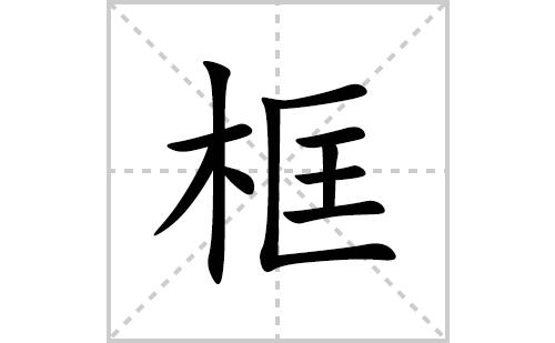 框的笔顺笔画怎么写(框的拼音、部首、解释及成语解读)