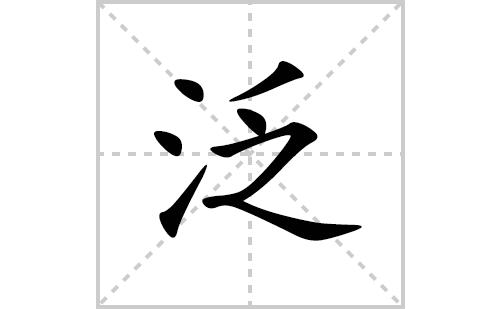 泛的笔顺笔画怎么写(泛的拼音、部首、解释及成语解读)