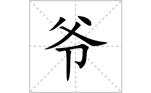 爷的笔顺笔画怎么写(爷的拼音、部首、解释及成语解读)