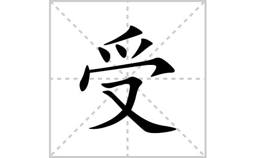 受的笔顺笔画怎么写(受的拼音、部首、解释及成语解读)