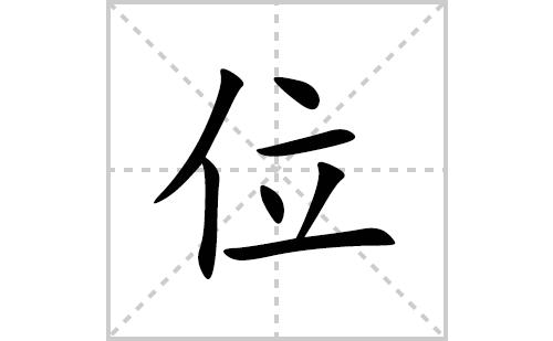 位的笔顺笔画怎么写(位的拼音、部首、解释及成语解读)