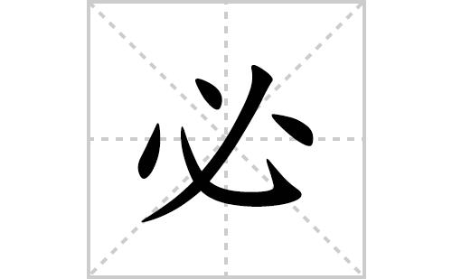 必的笔顺笔画怎么写(必的拼音、部首、解释及成语解读)