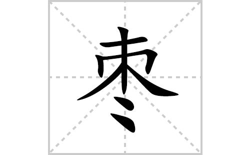 枣的笔顺笔画怎么写(枣的拼音、部首、解释及成语解读)