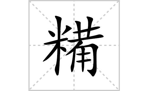糒的笔顺笔画怎么写(糒的拼音、部首、解释及成语解读)