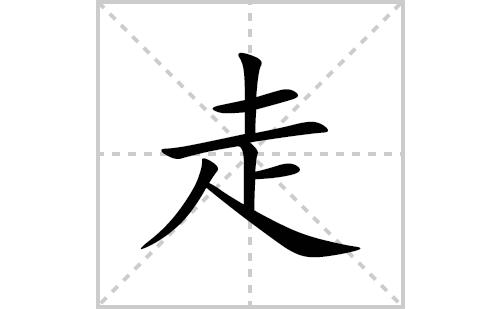 走的笔顺笔画怎么写(走的拼音、部首、解释及成语解读)