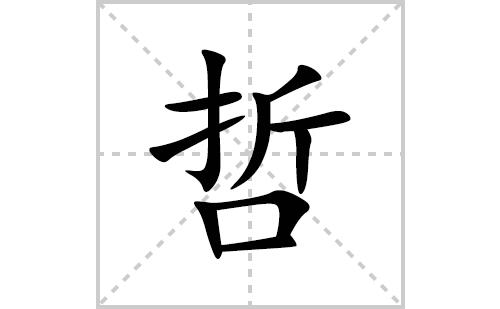 哲的笔顺笔画怎么写(哲的拼音、部首、解释及成语解读)