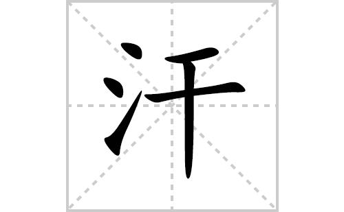 汗的笔顺笔画怎么写(汗的拼音、部首、解释及成语解读)