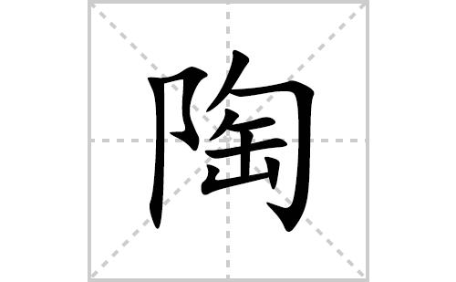 陶的笔顺笔画怎么写(陶的拼音、部首、解释及成语解读)