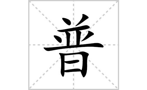 普的笔顺笔画怎么写(普的拼音、部首、解释及成语解读)