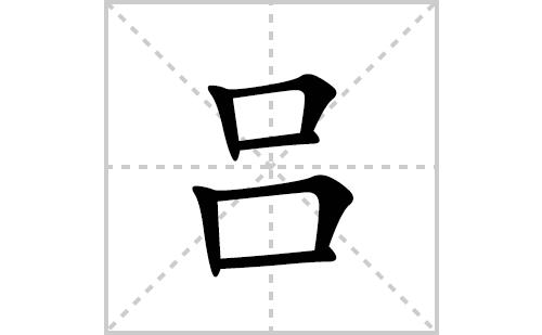 吕的笔顺笔画怎么写(吕的拼音、部首、解释及成语解读)
