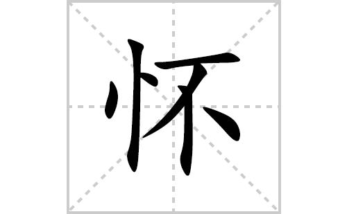 怀的笔顺笔画怎么写(怀的拼音、部首、解释及成语解读)