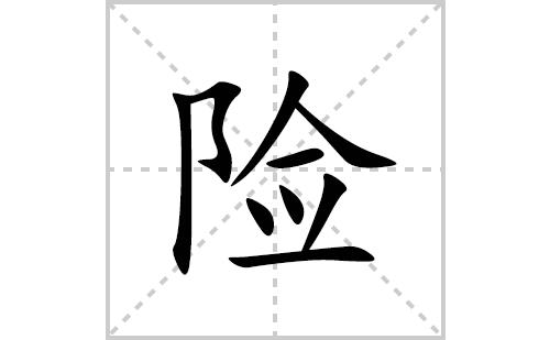 险的笔顺笔画怎么写(险的拼音、部首、解释及成语解读)