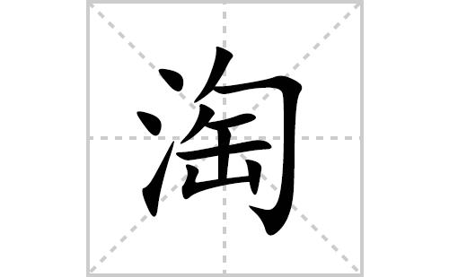 淘的笔顺笔画怎么写(淘的拼音、部首、解释及成语解读)