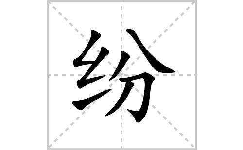 纷的笔顺笔画怎么写(纷的拼音、部首、解释及成语解读)