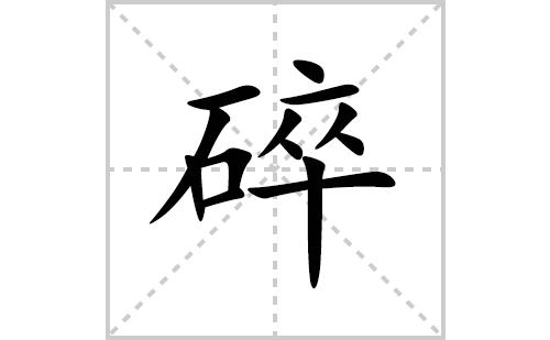 碎的笔顺笔画怎么写(碎的拼音、部首、解释及成语解读)