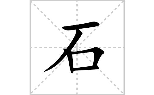 石的笔顺笔画怎么写(石的拼音、部首、解释及成语解读)