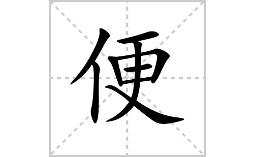 便的笔顺笔画怎么写(便的拼音、部首、解释及成语解读)