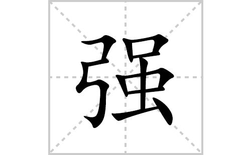 强的笔顺笔画怎么写(强的拼音、部首、解释及成语解读)