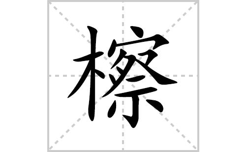 檫的笔顺笔画怎么写(檫的拼音、部首、解释及成语解读)