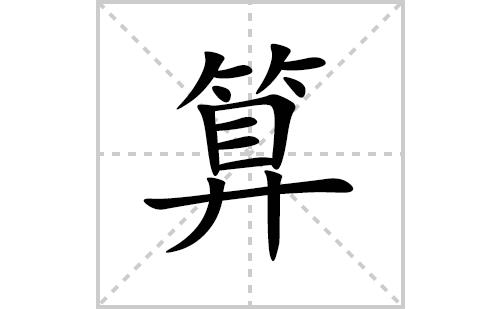 算的笔顺笔画怎么写(算的拼音、部首、解释及成语解读)