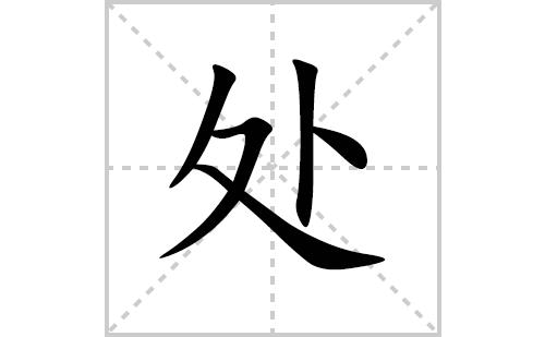 处的笔顺笔画怎么写(处的拼音、部首、解释及成语解读)