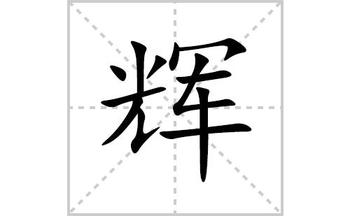 辉的笔顺笔画怎么写(辉的拼音、部首、解释及成语解读)