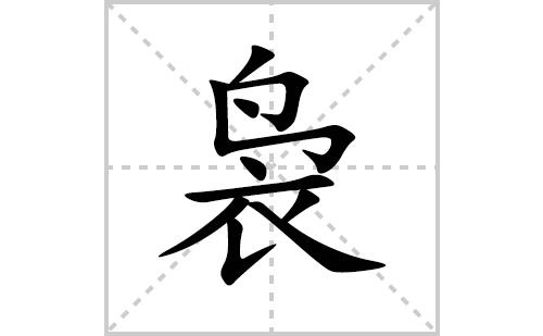袅的笔顺笔画怎么写(袅的拼音、部首、解释及成语解读)