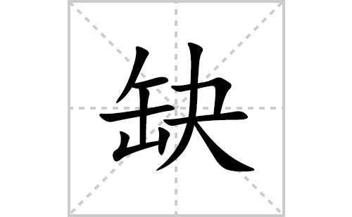 缺的笔顺笔画怎么写(缺的拼音、部首、解释及成语解读)