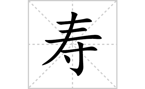 寿的笔顺笔画怎么写(寿的拼音、部首、解释及成语解读)