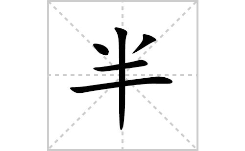 半的笔顺笔画怎么写(半的拼音、部首、解释及成语解读)