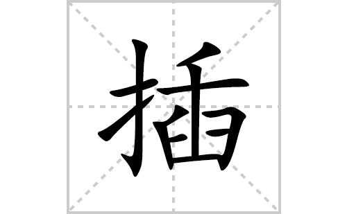 插的笔顺笔画怎么写(插的拼音、部首、解释及成语解读)