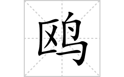 鸥的笔顺笔画怎么写(鸥的拼音、部首、解释及成语解读)