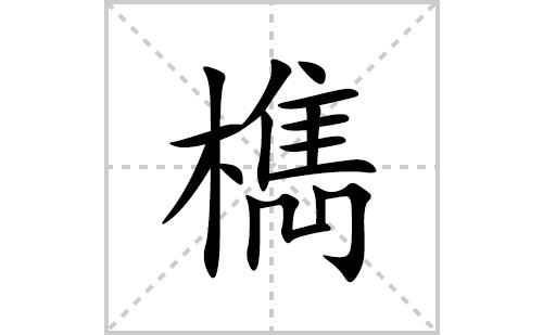檇的笔顺笔画怎么写(檇的拼音、部首、解释及成语解读)