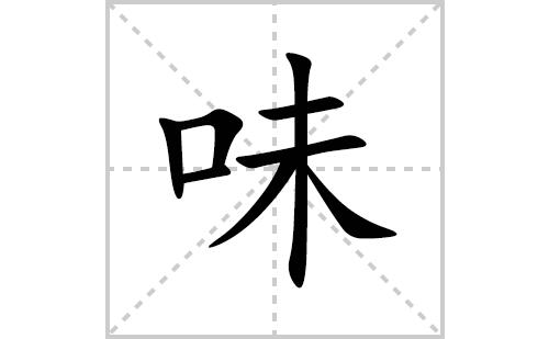 味的笔顺笔画怎么写(味的拼音、部首、解释及成语解读)