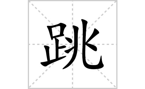 跳的笔顺笔画怎么写(跳的拼音、部首、解释及成语解读)