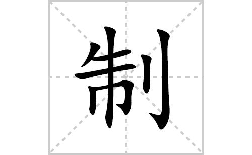 制的笔顺笔画怎么写(制的拼音、部首、解释及成语解读)