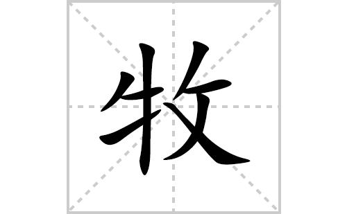 牧的笔顺笔画怎么写(牧的拼音、部首、解释及成语解读)