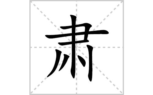 棵的笔顺笔画怎么写(棵的拼音、部首、解释及成语解读)