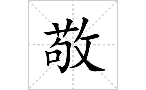 敬的笔顺笔画怎么写(敬的拼音、部首、解释及成语解读)